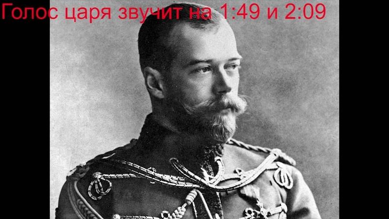Голос царя Николая II 1910 год Единственная запись Russian Tsar Nicholas II 's voice