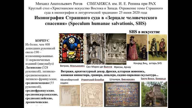 Христианское искусство Востока и Запада Тема Страшного суда Круглый стол