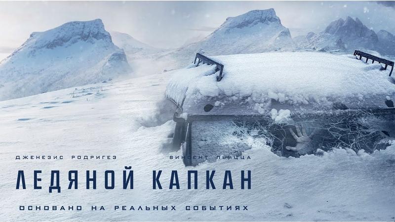 Ледяной капкан Фильм 2020 триллер драма