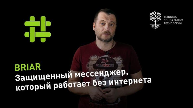 Briar Обзор защищенного мессенджера который работает без подключения к интернет