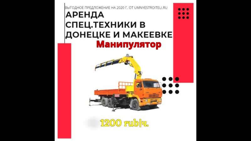 Аренда спец техники Донецк Макеевка
