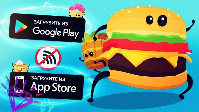 ТОП 10 Оффлайн Игр Для Android / iOS до 50 Мб 2018