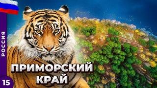 АВТОПРОБЕГ по России | ПРИМОРСКИЙ КРАЙ от УССУРИЙСКА до НАХОДКИ! КОЗЕЛ Тимур и ТИГР Амур после ССОРЫ
