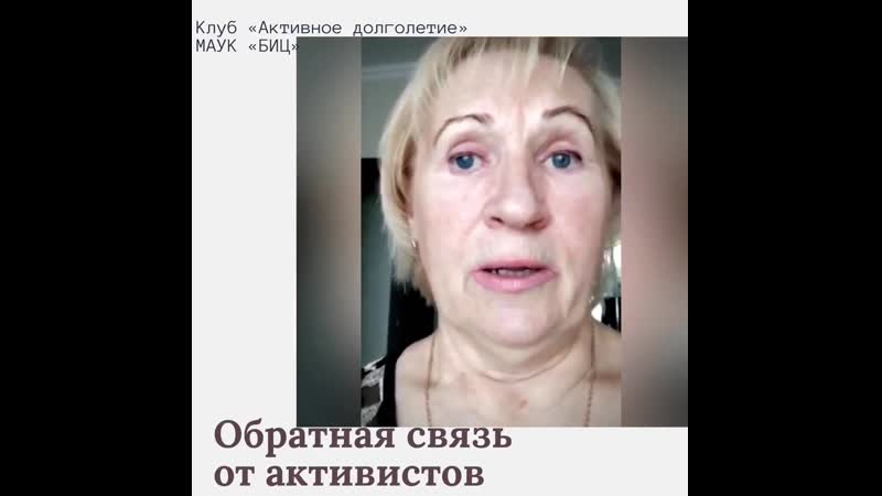 Обратная связь от активистов Подзорова Нина