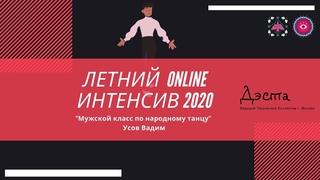 """Летний танцевальный Online интенсив от студии танца """"Дэста"""""""