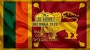 Негомбо 🇱🇰 Транзитный город. Шри-Ланка. Только для путешествий 💯Алекс Авантюрист