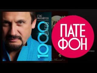 ПРЕМЬЕРА 2014! Стас МИХАЙЛОВ - 1000 шагов (Весь альбом) 2014 / FULL HD
