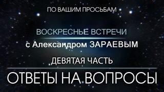 Ответы на Вопросы от Александра ЗАРАЕВА. Девятая часть.