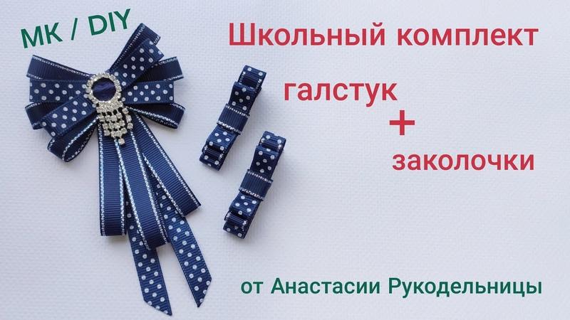 Школьный комплект, брошь-галстук заколочки. МК DIY School set, tie hair clips.