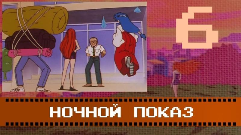 Ghost Sweeper Mikami Изгнатель духов Миками 06 rus : НОЧНОЙ ПОКАЗ
