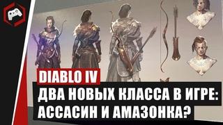 Лороведение #7: Какие новые два класса будут в игре - Ассасин, Амазонка, Некромант   Diablo 4