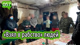 Спецназ задержал мужчину, который «взял в рабство» людей на Харьковщине