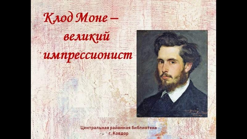 Клод Моне великий импрессионист