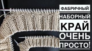 Фабричный наборный край для резинки 1 на 1 и резинки 2 на 2 при круговом вязании. Очень просто!