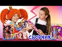 Сборник - Распаковка Куклы Boxy Girls Новинки - Новые Игрушки - Поиграйка с Евой и Царевной