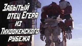 Обзор фильмов Robot jox, Crush and burn, Robot wars, Robo Warriors