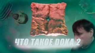 Что такое Doka 2? Doka traid   ( Мнение эксперта )