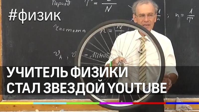 Учитель физики стал звездой YOUTUBE Уроки преподавателя из Одессы собирают миллионы просмотров