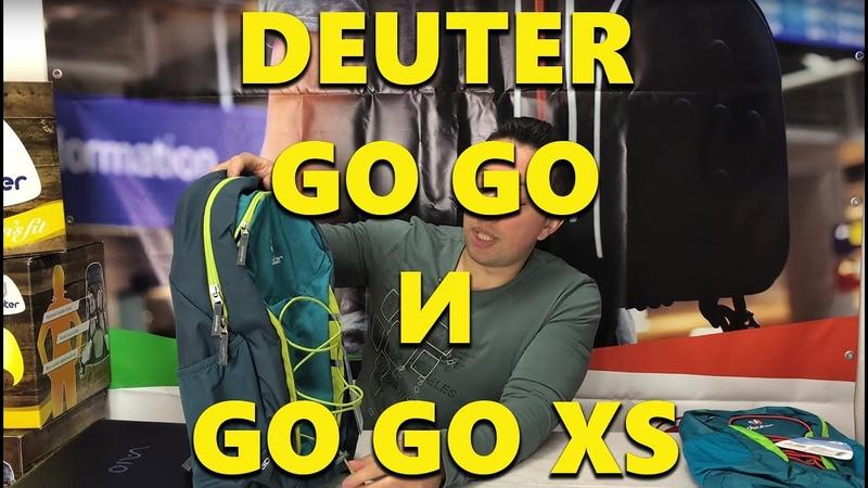 Обзор Deuter Go Go и Deuter Go Go XS