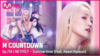[HA:TFELT - Summertime (Feat. Keem Hyoeun)] STUDIO M Stage   #엠카운트다운    Mnet 210715 방송