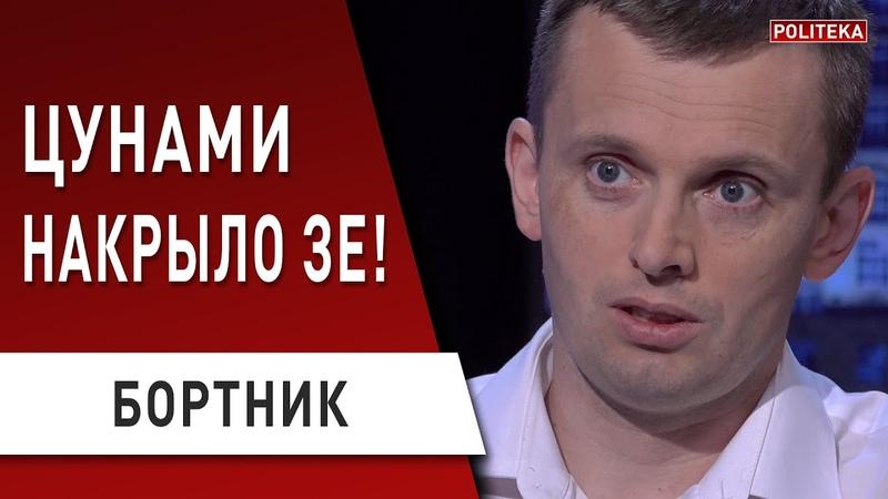 Ляшко пролетел Зеленский проиграл элиты на местах сделали разом Бортник Порошенко выборы