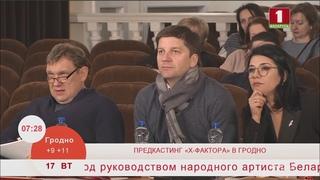 Предкастинг X-Factor в Гродно