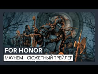 For Honor: Mayhem   сюжетный трейлер 4-го сезона 4-го года