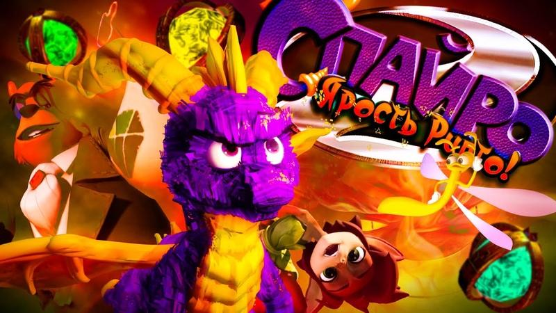 Ну чё там со Spyro 2 Ripto's Rage Spyro Reignited Trilogy