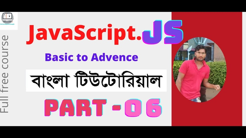 JavaScript full course in bangla tutorials, basic to advance course, multiple condition (part-06)