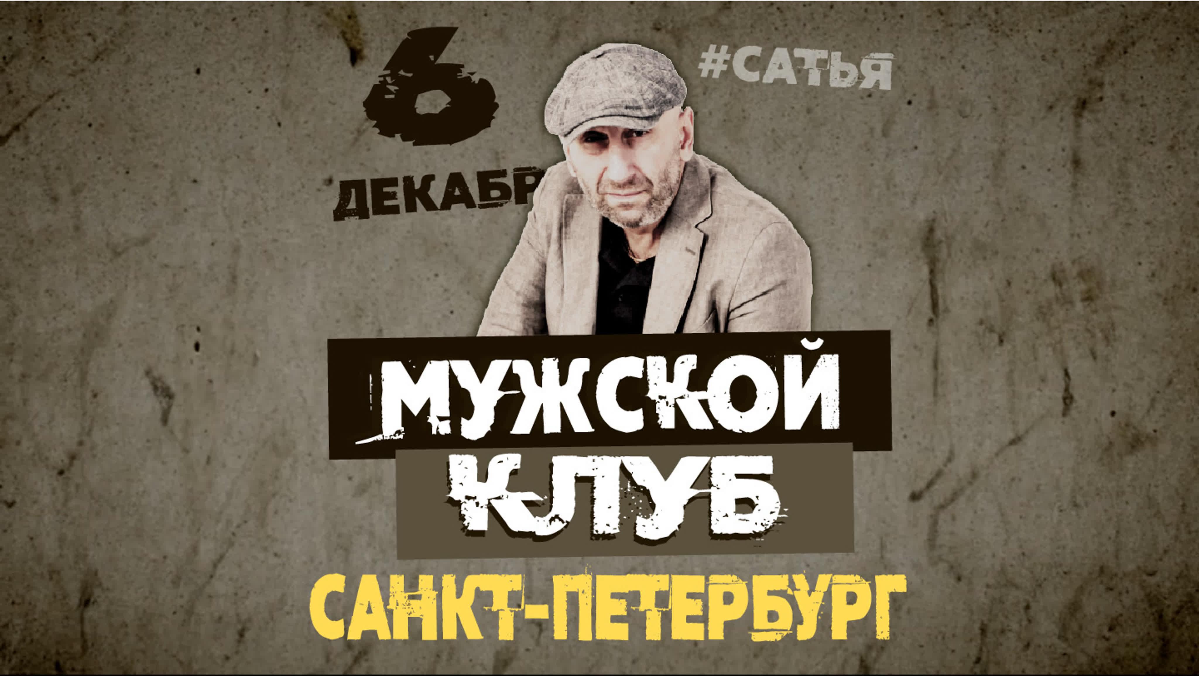 Петербург мужской клуб атрибутика хоккейного клуба динамо москва