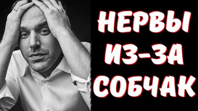 У Максима Виторгана уже шалят нервы из за Собчак