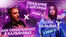 РАЗОБЛАЧЕНИЕ РАЗВОДА В КАЛЬЯННОЙ! / ОТЛОВ ШКУР! 1