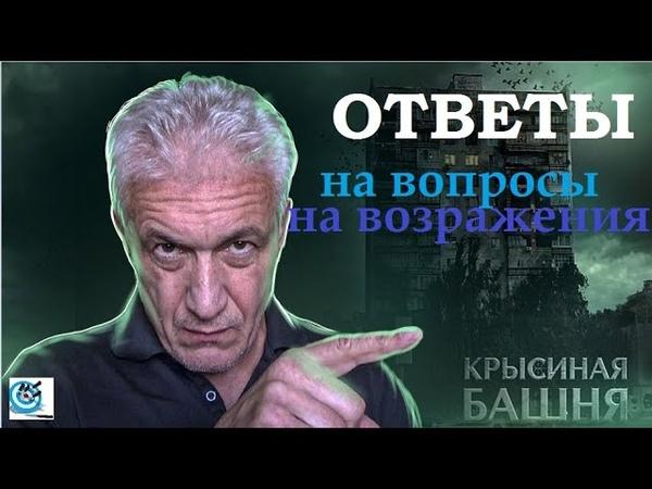 Павел Дартс Крысиная башня Ответы на вопросы по книге