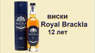 "Виски  ""Royal Brackla"" 12 Years Old, обзор и дегустация."