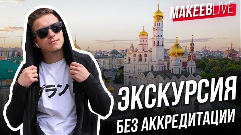 Экскурсия по территории Кремля без аккредитации Прямой эфир Вместо урока истории Макеев Live