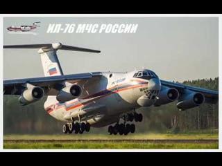 Взлёт и полёт самолёта ил 76 МЧС РОССИИ