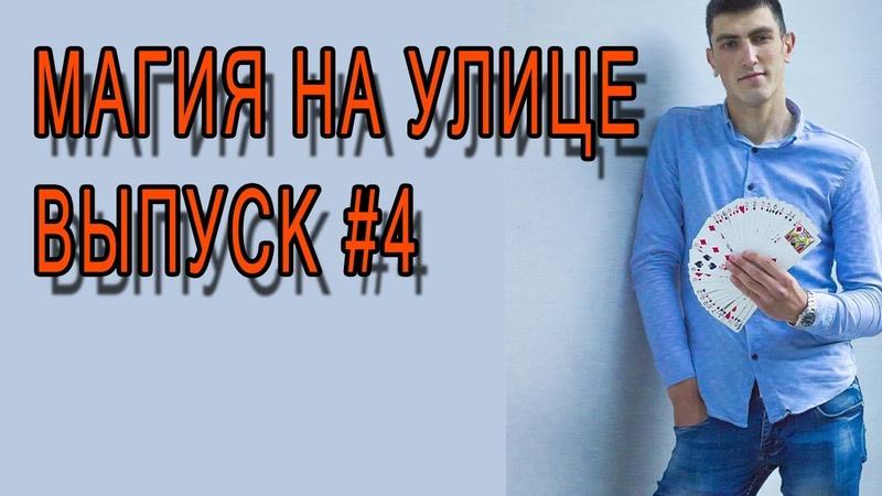 Живые ФОКУСЫ Живой ПУБЛИКЕ МАГИЯ НА УЛИЦЕ ВЫПУСК 4