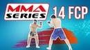 Турнир MMA SERIES 14 FCP 7й бой Шахпур Салаев Бахтовар Юнусов Дневник ММА