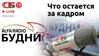 БУДНИ – Марат Марков, гость ток-шоу  | ПРЯМОЙ ЭФИР