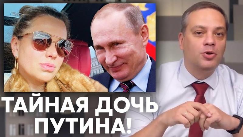 Найдены НОВАЯ ЖЕНА и ДОЧЬ Путина и ИХ МИЛЛИАРДЫ Владимир Милов