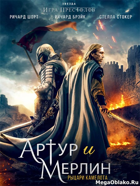 Артур и Мерлин: Рыцари Камелота / Arthur & Merlin: Knights of Camelot (2020/WEB-DL/WEB-DLRip)