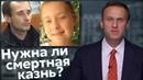 Навальный о введении СМЕРТНОЙ КАЗНИ в России Убийство девочки в Саратове