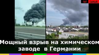 Мощный взрыв на химическом заводе Bayer произошел в Германии видео