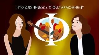Что случилось со страничкой Петербургской Филармонии?