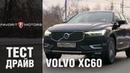 Новый Volvo XC60 тест драйв Вольво ХС60 от официального дилера