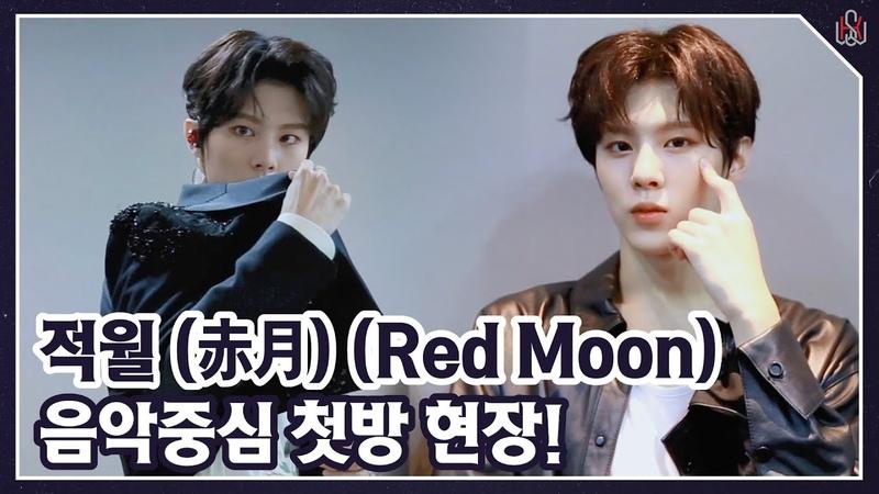 [WWW] 음악중심에 뜬 김우석! 적월 (赤月) (Red Moon) 첫방 비하인드