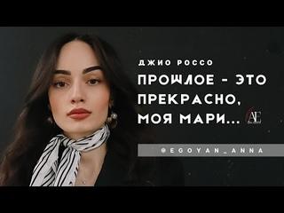 «Прошлое - это прекрасно, моя Мари...» - Anna Egoyan (автор - Джио Россо)