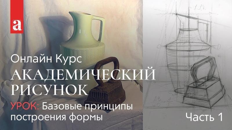 Базовые принципы построения формы ч 1 Академический рисунок Денис Чернов