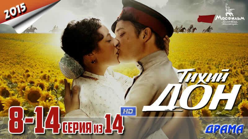 Тихий Дон 8 14 серия 2015 г