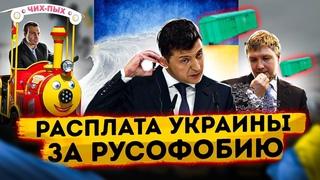 Расплата украинских вагонов за русофобию | Водная блокада Крыма |